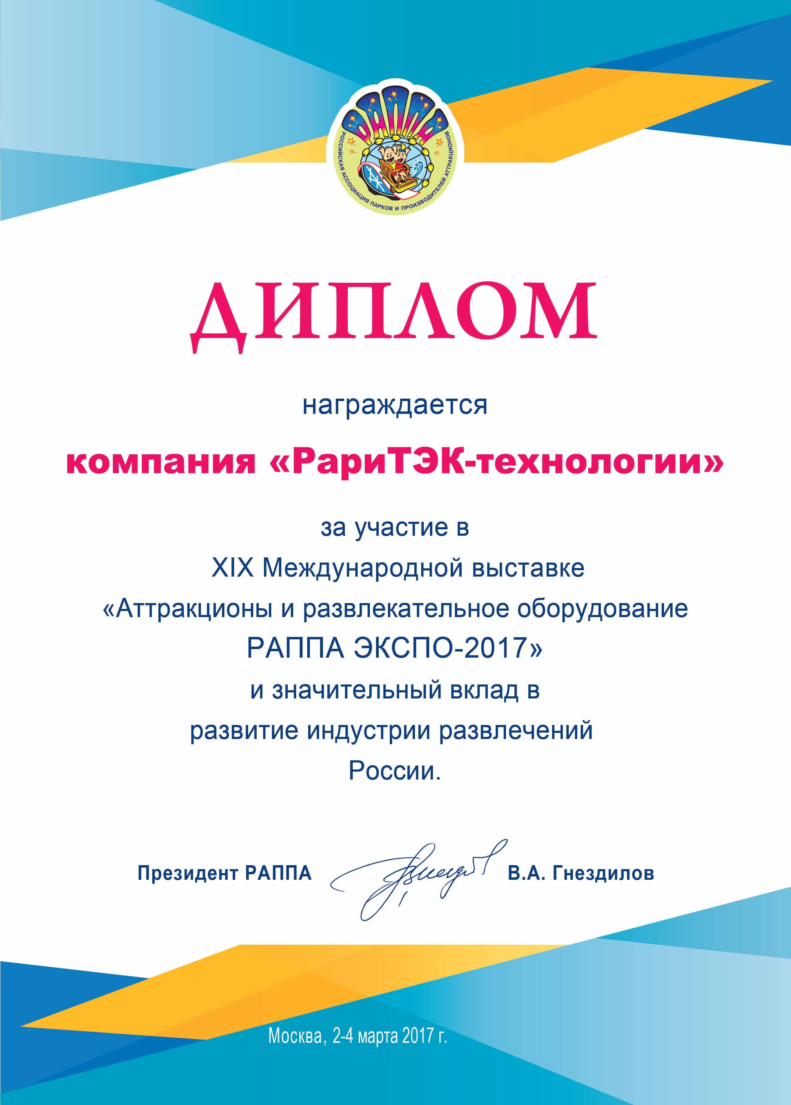 Дипломы участия в выставках